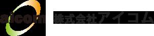 神奈川県大和市の株式会社アイコムでは、外壁塗装・サイディング工事、屋根塗装、防水工事、お庭・エクステリア施工などの施工事例をご紹介しています。